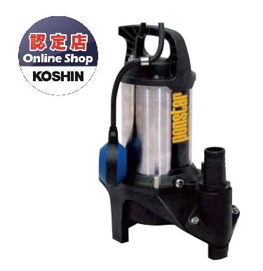 【直送品】 工進 汚物用水中ポンプ ポンスター 自動運転 (50Hz) PZ-540A 【法人向け、個人宅配送不可】