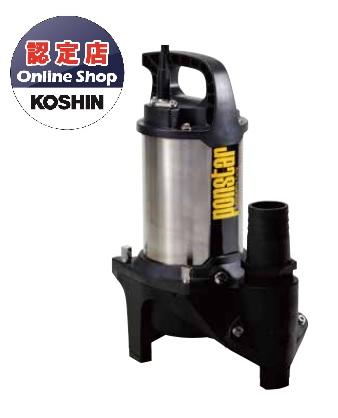 【直送品】 工進 汚物用水中ポンプ ポンスター (50Hz) PZ-550 【法人向け、個人宅配送不可】