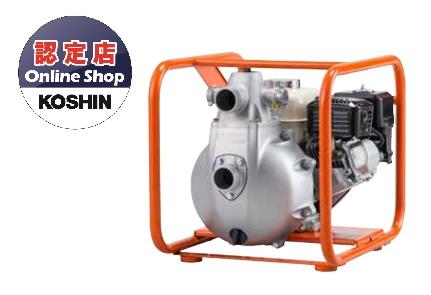 【直送品】 工進 エンジンポンプ(ハイデルスポンプ)清水用 高圧タイプ SERH-50V 【法人向け、個人宅配送不可】 【大型】