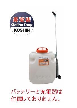 【直送品】 工進 充電噴霧器(本体のみ) SLS-7N (バッテリー・充電器別売) 【法人向け、個人宅配送不可】