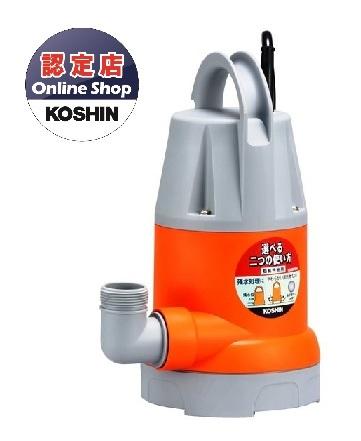 【直送品】 工進 簡易汚水用水中ポンプ ポンスター (60Hz) YK-632 【法人向け、個人宅配送不可】
