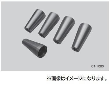 江東産業(KOTO) 【直送品】 カップツール(4ton~10ton) CT-1000