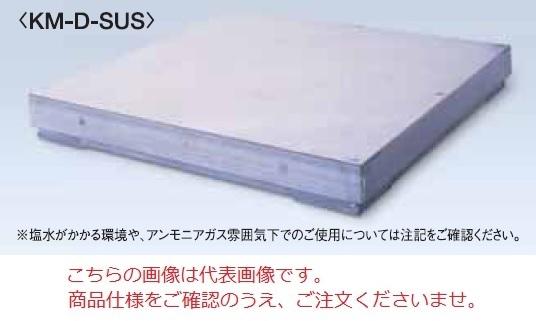 【直送品】 クボタ 大型デジタル台はかり(指示計付) KM-D-3T-1515-SUS-K (KM-D-3T-1515-SUS/KS-C8000-BM)(検定付)
