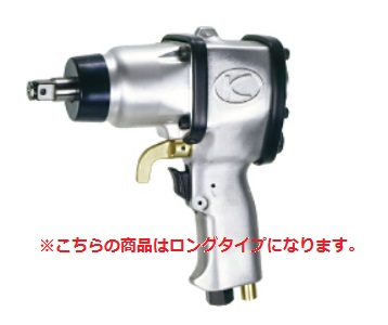 空研 インパクトレンチ KW-140P-2 (ロングタイプ)