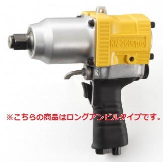空研 インパクトレンチ KW-2500pro-3 (ロングアンビルタイプ)