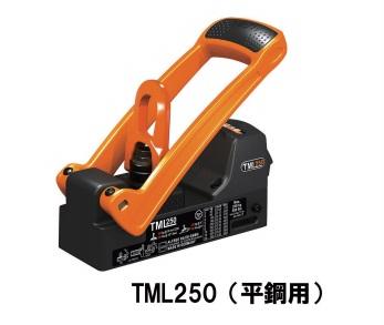 素晴らしい価格 【直送品】 アルフラ リフティングマグネット TML250 (平鋼用), ジョウヨウマチ 722743a6
