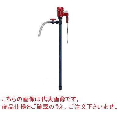 【直送品】 共立機巧 (KYORITSU) 電動式ハンディポンプ(PP製、高回転モータ) HP-201S 《ドラム缶用ポンプ》