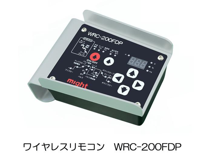 【直送品】 マイト工業 MT-200FDP用リモコン (ワイヤレスタイプ) WRC-200FDP 《オプション品》【法人向け、個人宅配送不可】