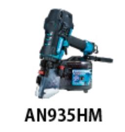 マキタ (makita) 90mm高圧エア釘打(青) AN935HM (エアダスタ付)