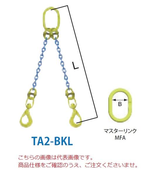 【直送品】 マーテック チェーンスリング 2本吊りセット TA2-BKL 16mm 全長1.5m (TA2-BKL-16) 【大型】