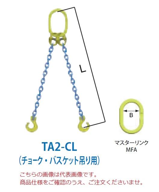 【直送品】 マーテック チェーンスリング 2本吊りセット(チョーク・バスケット吊り用) TA2-CL 8mm 全長1.5m (TA2-CL-8)