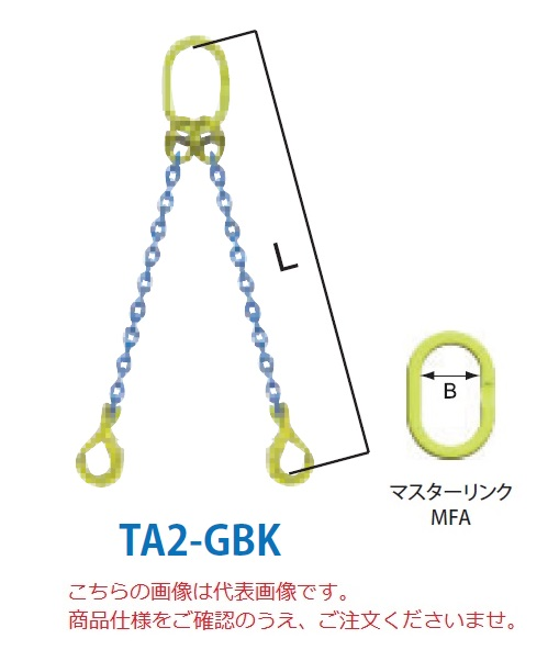 【直送品】 マーテック チェーンスリング 2本吊りセット TA2-GBK 16mm 全長1.5m (TA2-GBK-16) 【大型】