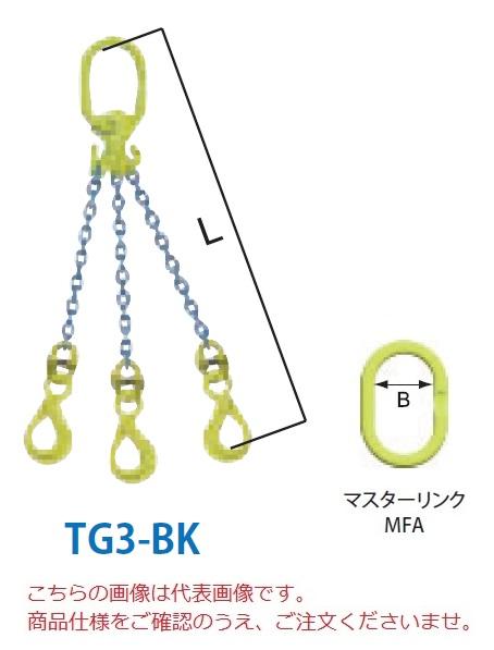 【直送品】 マーテック チェーンスリング 3本吊りセット TG3-BK 13mm 全長1.5m (TG3-BK-13) 【大型】