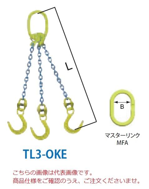 【直送品】 マーテック チェーンスリング 3本吊りセット TL3-OKE 16mm 全長1.5m (TL3-OKE-16) 【大型】