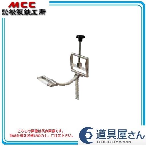MCC サドルチェーンクランプ 【EDI】 EDI-150S