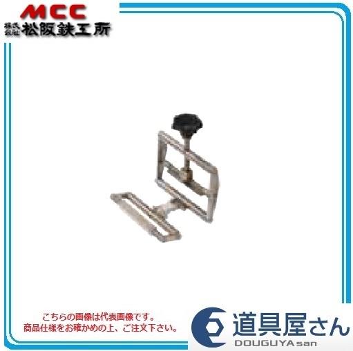 MCC サドルチェーンクランプ 【EDI】 EDI-50