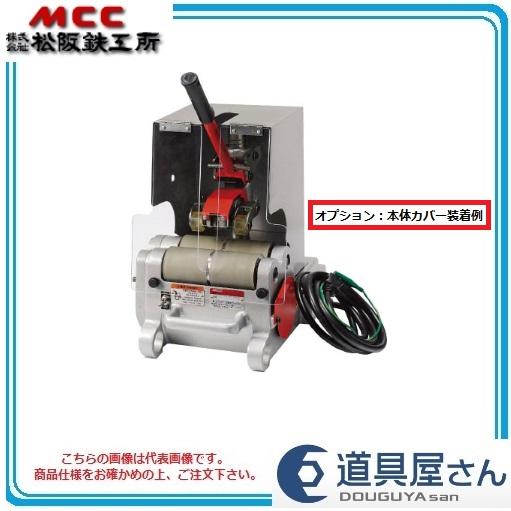 【直送品】 MCC 高速パイプカッターコーンリーマー付【EHC】 EHC60US
