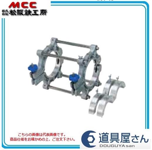 MCC ソケットクランプ (スライドタイプ) 【ESI】 ESI-10LS