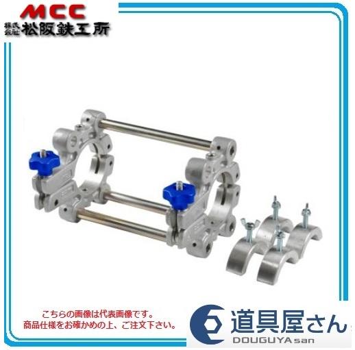MCC ソケットクランプ(ドラムタイプ)ライナ付き【ESI】 ESI-150L