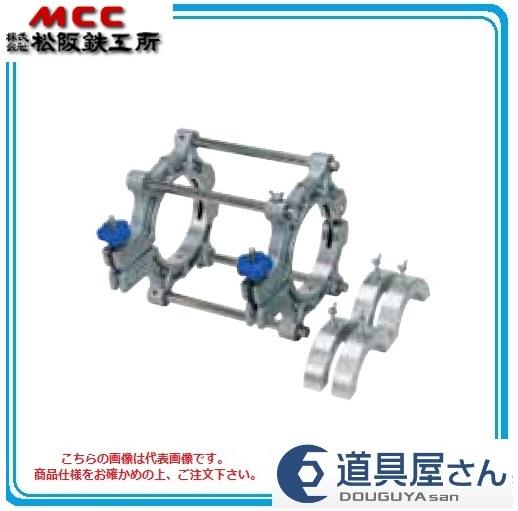 MCC ソケットクランプ (スライドタイプ) 【ESI】 ESI-15LS