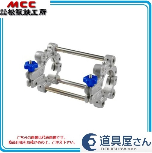 MCC ソケットクランプ(ドラムタイプ) ESI-50