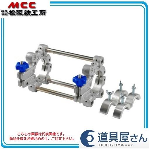 MCC ソケットクランプ(ドラムタイプ)ライナ付き【ESI】 ESI-75L