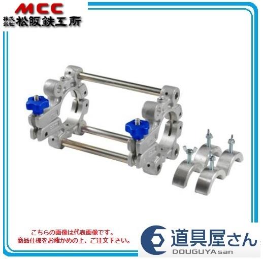 MCC ソケットチーズクランプ (スライドタイプ) 【ESI】 ESI-75LTS