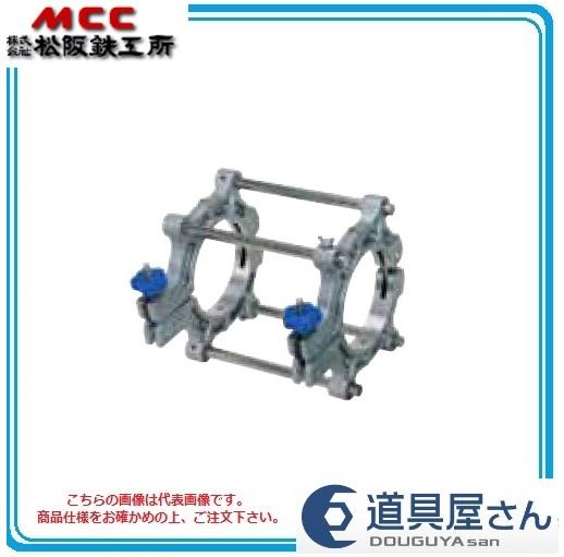 【代引不可】 MCC ソケットクランプ (スライドタイプ) 【ESI】 ESI-75S 【メーカー直送品】