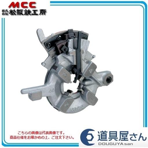 【直送品】 MCC 自動ダイヘッド PMDAD08