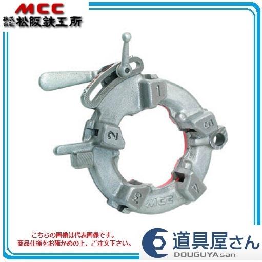 【代引不可】 MCC 手動ダイヘッド PMDM110 【メーカー直送品】