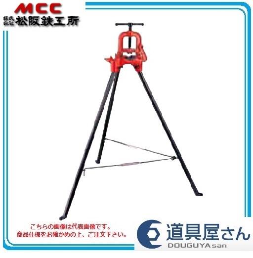 MCC 脚付パイプバイス 【VL】 VL-0100