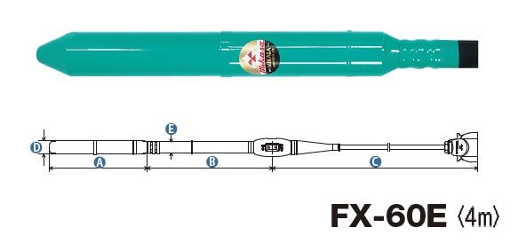 三笠産業 高周波バイブレーター FX-60E-4m 【法人向け、個人宅・現場配送不可】(インヘッダー)