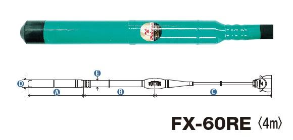 三笠産業 高周波バイブレーター〈ラバーヘッドタイプ〉 FX-60RE-4m 【法人向け、個人宅・現場配送不可】(インヘッダー)