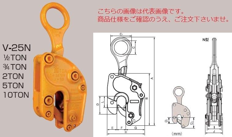三木ネツレン 竪吊クランプ V-25-N型5TON(0-40) (A2013) (ワンタッチ安全ロック式)