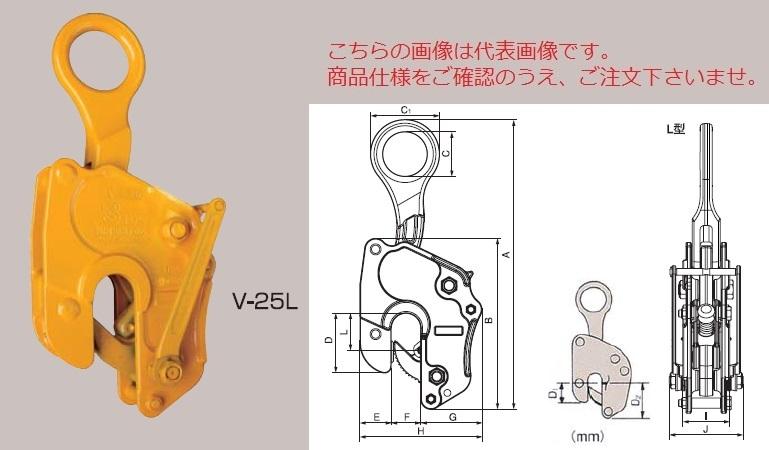 最新発見 三木ネツレン (A2020) V-25-L型10TON(0-75) 竪吊クランプ (ワンタッチ安全ロック式):道具屋さん店-DIY・工具