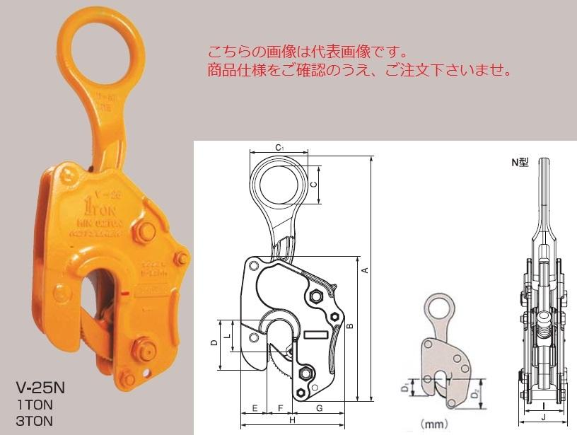 三木ネツレン 竪吊クランプ V-25-N型3TON (A2040) (ワンタッチ安全ロック式)
