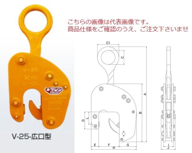 三木ネツレン 竪吊クランプ V-25型(広口型)1/2TON(20-35) (A2901) (ワンタッチ安全ロック式)