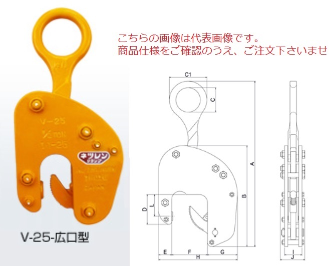 三木ネツレン 竪吊クランプ V-25型(広口型)2TON (A2928) (ワンタッチ安全ロック式)