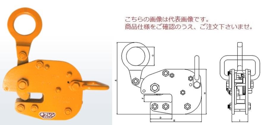 三木ネツレン 無傷横吊クランプ FL-H型2TON (B2097) (手動ロック式)