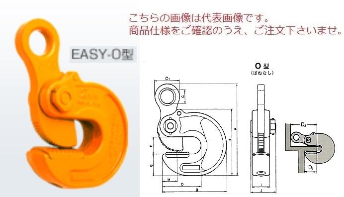 三木ネツレン 横吊クランプ(イージークランプ) EASY-O型3TON(10-40) (B2117)