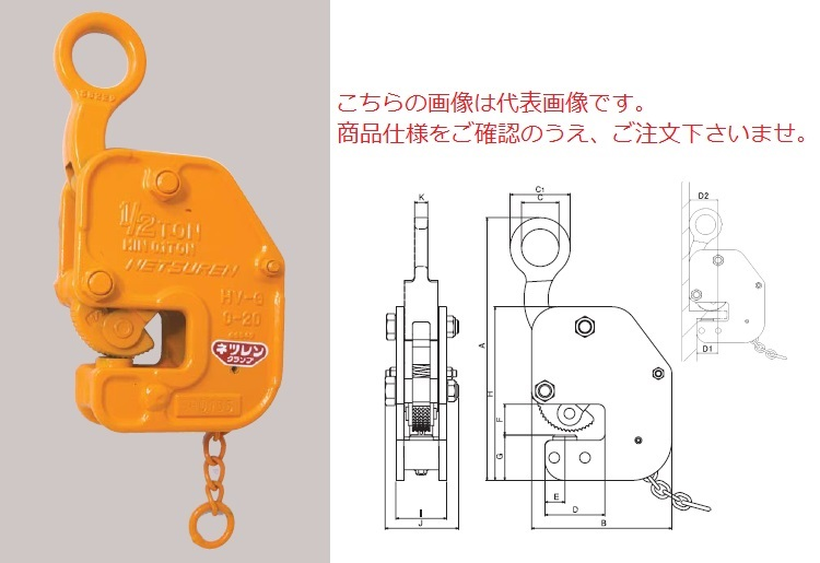 三木ネツレン 竪吊・横吊兼用クランプ HV-G型1/2TON (B2170) (手動ロック式)