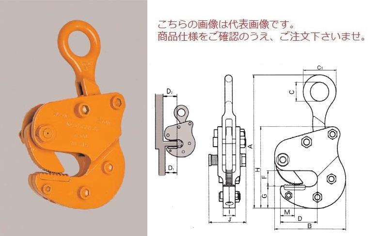 三木ネツレン 横吊クランプ HV-N型3TON(50型) (B2183)