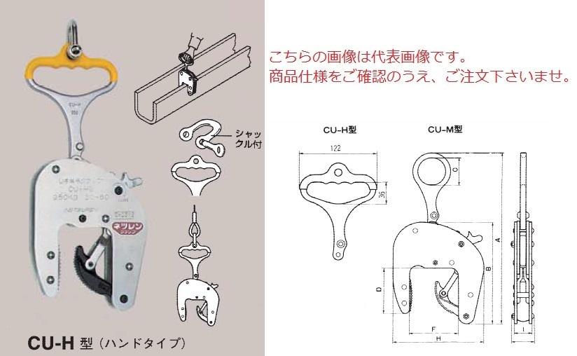 三木ネツレン U字溝竪吊クランプ CU-H型250KG(標準形) (F3000) (ハンドタイプ)