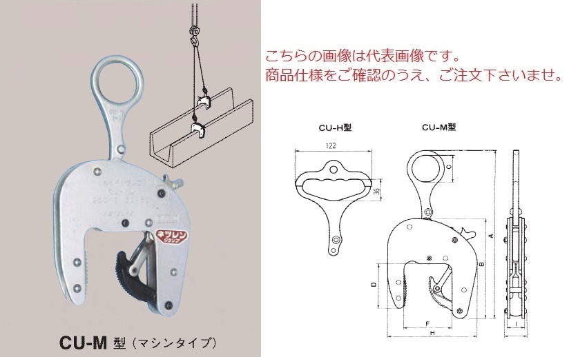 三木ネツレン U字溝竪吊クランプ CU-M型1/2TON(60形) (F3071) (マシンタイプ)