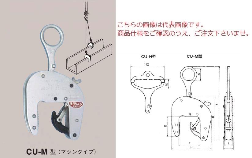 三木ネツレン U字溝竪吊クランプ CU-M型1/2TON(90形) (F3074) (マシンタイプ)