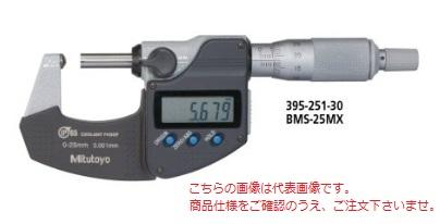 ミツトヨ (Mitutoyo) マイクロメーター BMS-75MX (395-253-30) (片球面マイクロメータ・デジマチックタイプ)