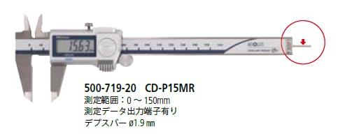 ミツトヨ (Mitutoyo) デジタルノギス CD-P15MR (500-719-20) (ABSクーラントプルーフキャリパ)