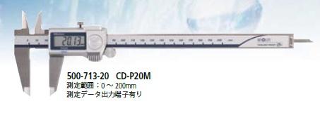 ミツトヨ (Mitutoyo) デジタルノギス CD-P20M (500-713-20) (ABSクーラントプルーフキャリパ)