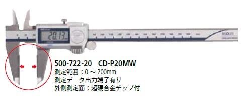 ミツトヨ (Mitutoyo) デジタルノギス CD-P20MW (500-722-20) (ABSクーラントプルーフキャリパ)