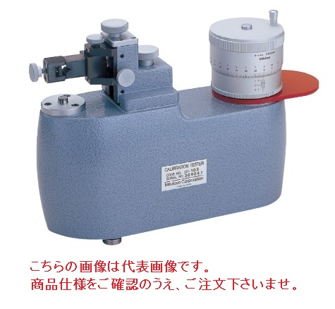 ミツトヨ (Mitutoyo) キャリブレーションテスタ UDT-105 (521-105)